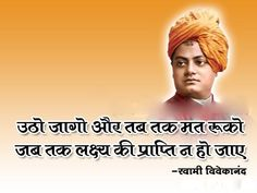 Swami vivkend hindi quotes, famous quotes, best quotes, inspirational shayari, inspirational lines Education Quotes In Hindi, Education Logo, Education Quotes For Teachers, Quotes For Students, Quotes For Kids, Hindi Quotes, Quotes To Live By, Famous Quotes, Inspirational Shayari