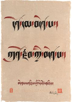 The Absolute and Relative Truths - Tibetan Calligraphy