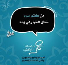 سيدنا عمر بن الخطاب