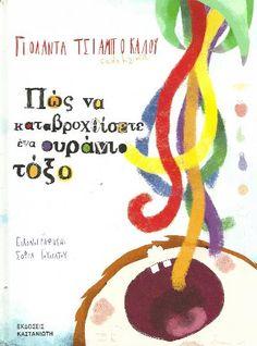 50 παιδικά βιβλία που δεν πρέπει να λείπουν απο καμία βιβλιοθήκη - Elniplex Room On The Broom, Books To Read, My Books, Kids Corner, Book Lists, Kids And Parenting, Kids Learning, Bookmarks, Childrens Books