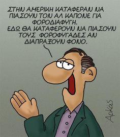 φοροδιαφυγή Cyprus News, Lol, Disney Characters, Memes, Funny Shit, Smile, Comics, Videos, Awesome