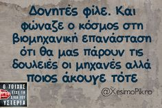 [IMG] Greek Quotes, Great Words, True Words, Just For Laughs, Life Is Beautiful, I Laughed, Life Is Good, Funny Quotes, Funny Pictures