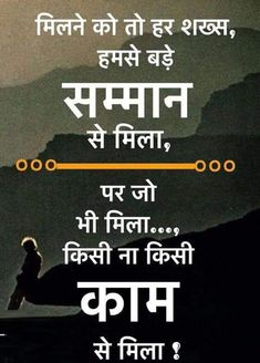 Allah Quotes, Qoutes, Funny Jokes In Hindi, Zindagi Quotes, Good Thoughts, Ganesha, Henna, Best Quotes, My Life