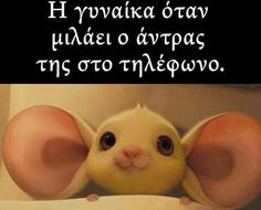 Stupid Funny Memes, Funny Pins, The Funny, Funny Greek Quotes, Funny Picture Quotes, Funny Images, Funny Photos, Ancient Memes, Good Jokes