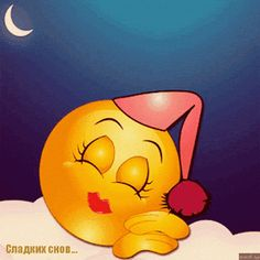 Free Animated Gifs, Animated Emoticons, Animated Love Images, Funny Emoticons, Smileys, Cute Good Night, Good Night Gif, Good Night Image, Love Smiley