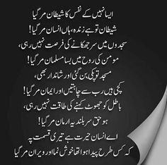Nice Poetry, Love Poetry Urdu, My Poetry, Poetry Famous, Urdu Quotes, Poetry Quotes, Islamic Quotes, Qoutes, Islamic Messages