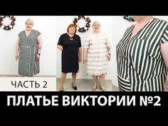 Показ готового изделия Платье Виктории №2 - YouTube