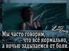 Russian Quotes, Kalam Quotes, I Cant Sleep, Broken Heart Quotes, Sad Life, Sounds Good, My Mood, In My Feelings, Woman Quotes
