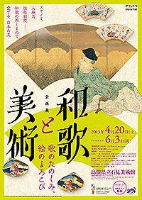 「和歌と美術」ポスター