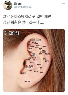 Korean Words Learning, Korean Language, Going Crazy, Infographic, Funny Pictures, Health Fitness, Humor, Memes, Life