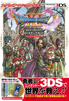 V-Jump releasing Dragon Quest XI guide book   - due out July 29th (same day as the game itself) - two versions: one for the 3DS and one for the PlayStation 4 - over 400 pages - features a walkthrough complete with maps details on monsters and items and more - explanations for the various gameplay systems data on character progression the skill panels etc - includes a roundtable with Yuji Horii (game design and scenario) Akira Toriyama (Chara-design) and Koichi Sugiyama (Music) - the devs…