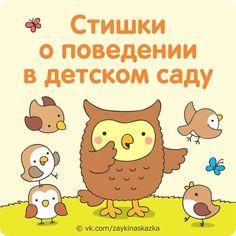 Стишки о правильном поведении в детском саду Funny Poems, Kids Poems, Baby Time, Baby Play, Raising Kids, Kids Education, Sunday School, Kids And Parenting, Winnie The Pooh