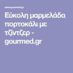 Εύκολη μαρμελάδα πορτοκάλι με τζίντζερ - gourmed.gr
