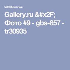Gallery.ru / Фото #9 - gbs-857 - tr30935