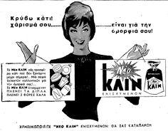 Νέο ΚΛΙΝ, 1960