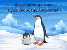 Το ταξίδι μας συνεχίζεται στην Ανταρκτική, στον Νότιο Πόλο. Εκεί συναντήσαμε τους πιγκουίνους. Μάθαμε ότι υπάρχουν 17 με 19 είδη πιγκουίνω... Arctic Animals, Penguins, Disney Characters, Fictional Characters, Education, Winter, Blog, Winter Time, Penguin