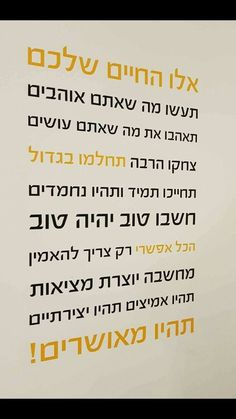 Motivational Quotes For Life, Positive Quotes, Life Quotes, Inspirational Quotes, Hebrew Quotes, Hebrew Words, Hebrew School, Good Sentences, Learn Hebrew