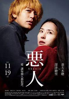 Akunin 惡人 海報 導演:李相日 編劇:吉田修一 / 李相日