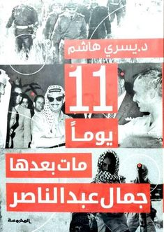 Gamal Abdel Nasser, Movie Posters, Movies, Art, Art Background, Films, Film Poster, Kunst, Cinema