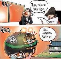 [새전북만평-정윤성]불통과..울화통... #만평