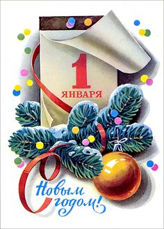 "Vintage ""Happy New Year"" Postcard - Gosznak Vintage Happy New Year, Happy New Year Cards, New Year Greeting Cards, New Year Greetings, Retro Christmas, Vintage Christmas Cards, Xmas Cards, Vintage Cards, Christmas And New Year"