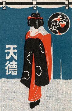 vintage matchbox label: vintage Japanese matchbox label: