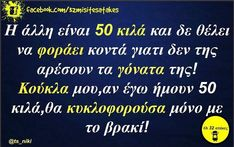 Greek Memes, Funny Greek Quotes, Funny Picture Quotes, Funny Pictures, Funny Quotes, True Words, Laugh Out Loud, Best Quotes, Humor