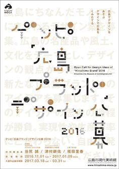 ゲンビ「広島ブランド」デザイン公募2016展