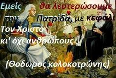Ο Γέρος του Μωριά Greek History, Orthodox Christianity, In Ancient Times, Picture Quotes, Wise Words, Greece, Wisdom, Movie Posters, Pictures