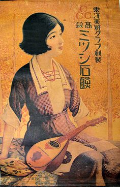 Chinese vintage: girl holding Chinese musical instrument circa 1920s-1930s