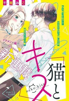 Best Romance Manga, Cute Romance, Romantic Manga, Romance Anime List, Best Shoujo Manga, Manga Anime, Manga Shoujo Romance, Manga Books, Manga To Read