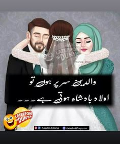 Dear Mom And Dad, Love You Papa, Urdu Quotes, Famous Quotes, Qoutes, Deep Words, True Words, Islamic Inspirational Quotes, Islamic Quotes