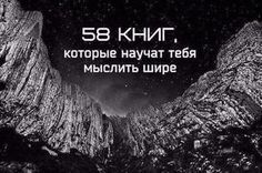 58 книг, которые научат тебя мыслить шире:. Обсуждение на LiveInternet - Российский Сервис Онлайн-Дневников