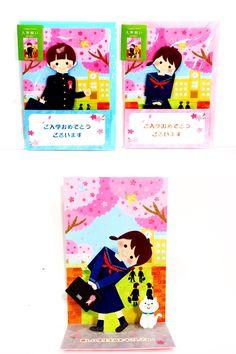 学研ステイフル 新入学カード