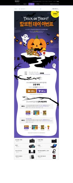 Page Design, Layout Design, Web Design, Cosmetic Web, Korea Design, Event Banner, Promotional Design, Event Page, Email Design