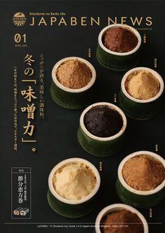 2016.1.4ジャパベンの味噌企画(お弁当チラシ)Japaben-01.jpg (566×800)
