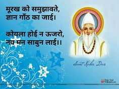 Hindu Quotes, Marathi Quotes, Spiritual Quotes, True Quotes, Qoutes, Motivational Quotes, Baba Bulleh Shah Poetry, Kabir Quotes, Morning Songs