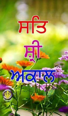Sat Sri Akal