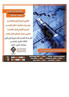 تابع البورصة المصرية بشكل مختلف من خلال تقارير فنية وتوصيات لحظية وتقارير مالية وفيديوهات تحليلية ك