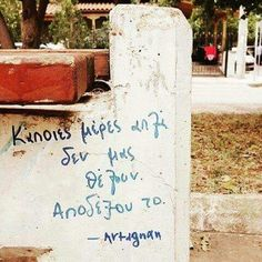 Picture Quotes, Love Quotes, Greek Quotes, Wise Words, Favorite Quotes, Street Art, In This Moment, Thoughts, Walls