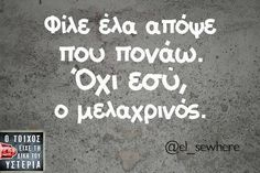 greek quotes Funny Images With Quotes, Funny Greek Quotes, Funny Picture Quotes, New Quotes, Words Quotes, Wise Words, Funny Quotes, Clever Quotes, Greek Words