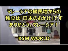 【KSM】マレーシアの植民地からの独立は「日本のおかげ」です。マレーシアでは今でも「日本軍は解放軍」です。