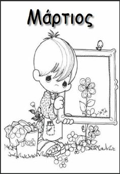 mikapanteleon-PawakomastoNhpiagwgeio: ΟΙ ΔΩΔΕΚΑ ΜΗΝΕΣ Precious Moments Coloring Pages, Epic Meal Time, Thug Kitchen, Crafts For Kids, Arts And Crafts, Vegan Coleslaw, Kindergarten Classroom, Projects To Try, Snoopy