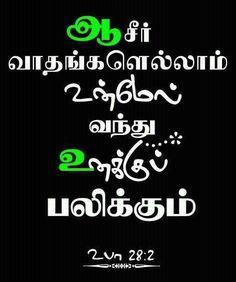 Bible Words Images, Tamil Bible Words, Jesus Wallpaper, Bible Verse Wallpaper, Christian Art, Christian Quotes, Bible Quotes, Bible Verses, Blessing Words