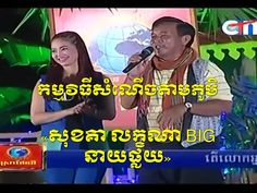 CTN Somnerch Tam Phum 2014 this week | Sokea | Leakhena | BIG | Neay Plo...