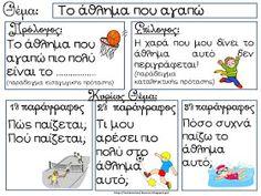 Vocabulary Exercises, Grammar Exercises, Classroom Birthday, School Classroom, English Activities, Writing Activities, Greek Language, Speech And Language, Elementary Teacher