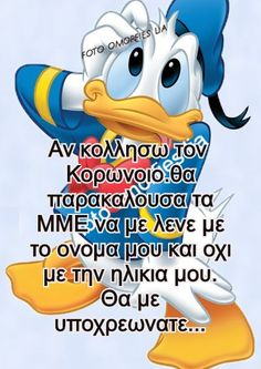 Funny Vines, Greek Quotes, Disney Characters, Fictional Characters, Sayings, Tv, Lyrics, Television Set, Fantasy Characters