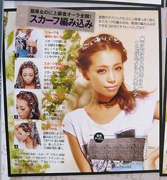 braided scarf hairstyle good for summer from hair make nuts vol2 more pics on my blog^^ http://lazuli-in-paradise.com/2013/05/926 #gyaru #hair #howto #yuiminemura #nuts