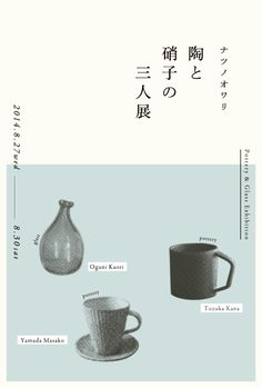 Pottery and Glass - Shie Sato