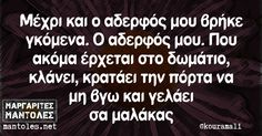 Funny Greek Quotes, Funny Quotes, English Quotes, Laugh Out Loud, Just In Case, Jokes, Lol, Funny Stuff, Brother